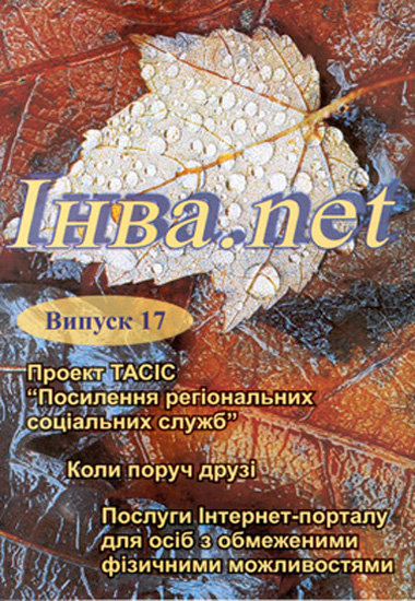 Інва.net Випуск 17