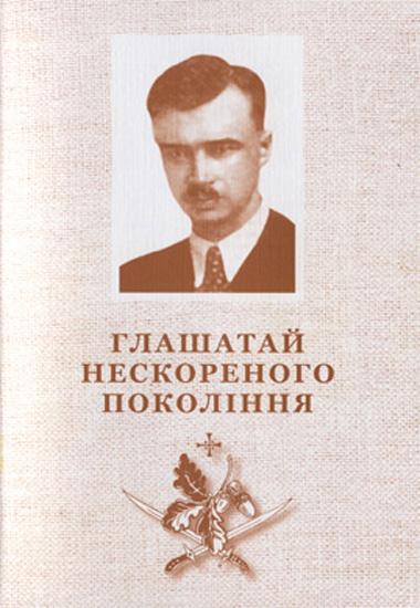 Глашатай нескореного духу.Персональний бібліографічний список літератури до 100-річчя від дня народження Олега Ольжича