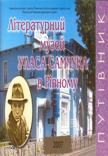 Літературний музей Уласа Самчука в Рівному.Путівник