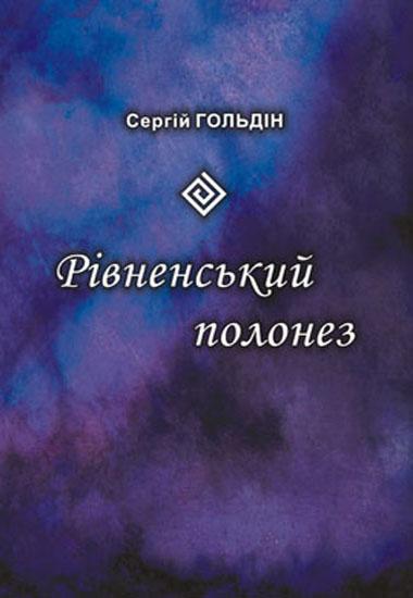 Рівненський полонез.Поезії