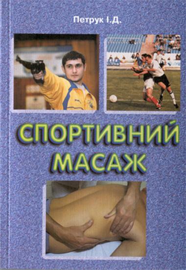 Спортивний масаж.Навчальний посібник