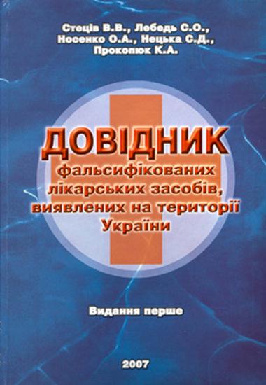 Довідник фальсифікованих лікарських засобів, виявлених на території України.Видання перше
