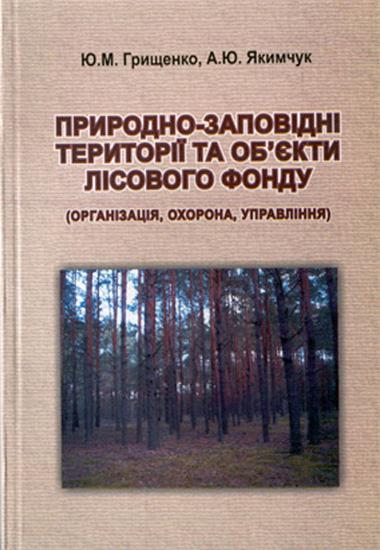 Природо-заповідні території та об'єкти лісового фонду.(організація, охорона, управління)