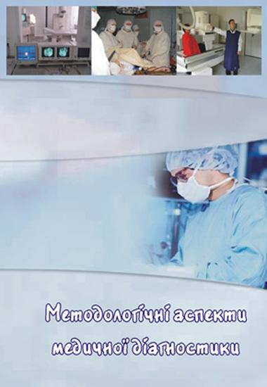 Методологічні аспекти медичної діагностики.Посібник