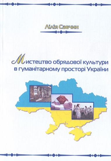 Мистецтво обрядової культури  в гуманітарному просторі України