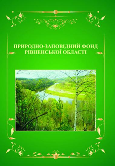 Природно-заповідний фонд Рівненської області