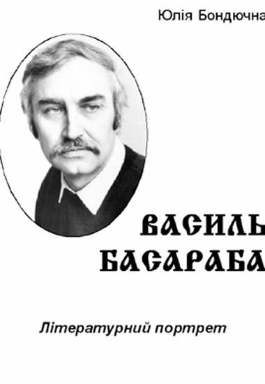 Василь Басараба.Літературний портрет