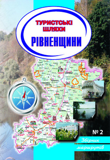 Туристські шляхи Рівненщини.Збірник маршрутів.Випуск 2
