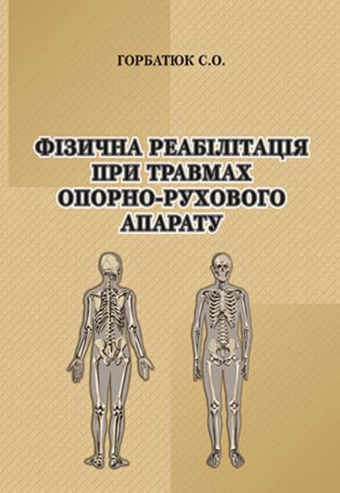 Фізична реабілітація при травмах опорно-рухового апарату .Навчальний посібник