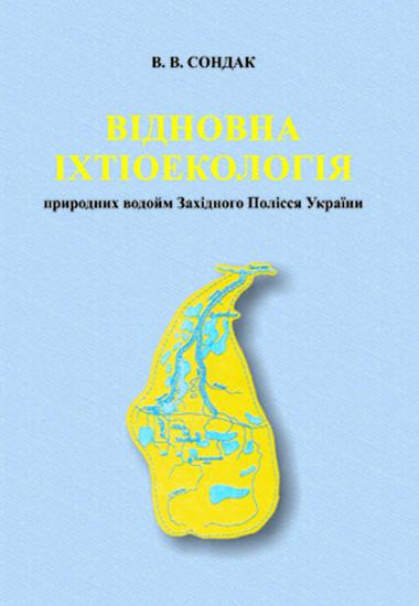 Відновна іхтіоекологія природних водойм Західного Полісся України