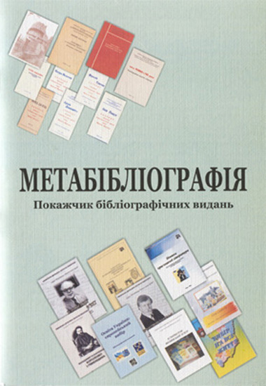 Метабібліографія.Покажчик бібліографічних видань РДОБ