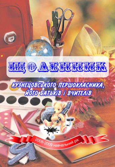 Щоденник Кузнецовського першокласника, його батьків і вчителів