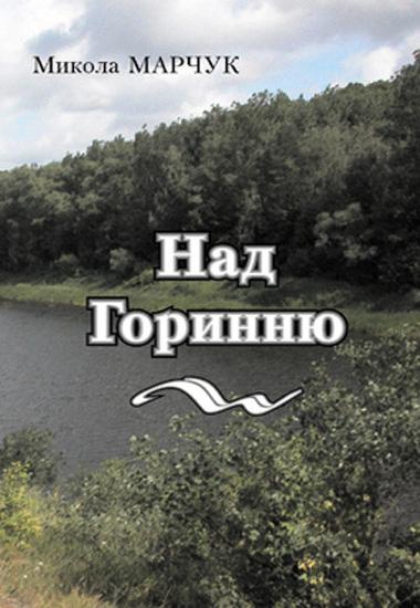 Над Горинню