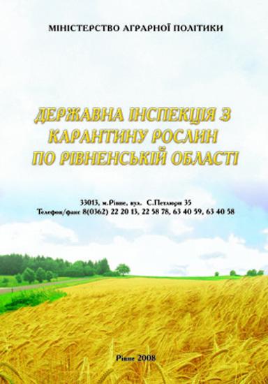 Державна інспекція з карантину рослин по Рівненській області