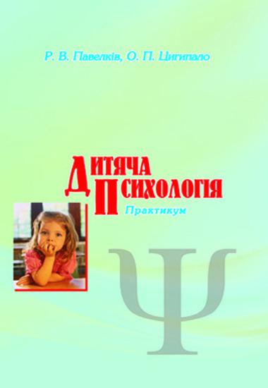 Дитяча психологія.Практикум