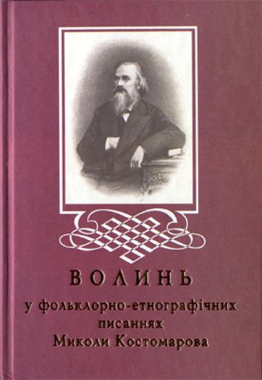Волинь у фольклорно-етнографічних писаннях Миколи Костомарова