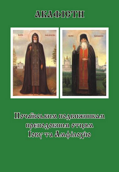Акафіст святому преподобному Iову Почаївському. Акафіст святому преподобному Амфiлохiю Почаївському