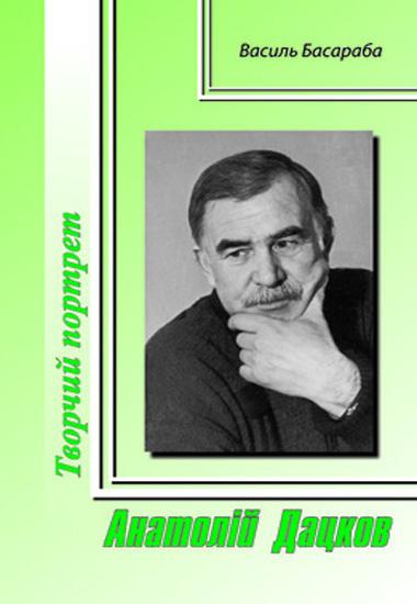 Анатолій Дацков.Творчий портрет