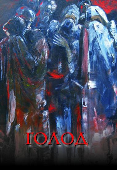 Голод 1933 року в Україні. Свідчення про винищування Москвою українського селянства. Третє доповнене видання