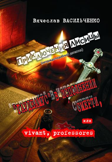 Приключения Лисицы (неправдоподобный детектив): Гаудеамус в исполнении смерти, или vivant, professores