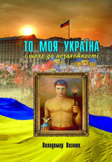 То моя Україна