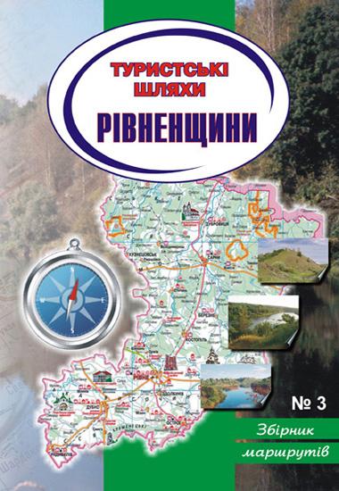 Туристські шляхи Рівненщини: Збірник геолого-краєзнавчих маршрутів. Вип. 3
