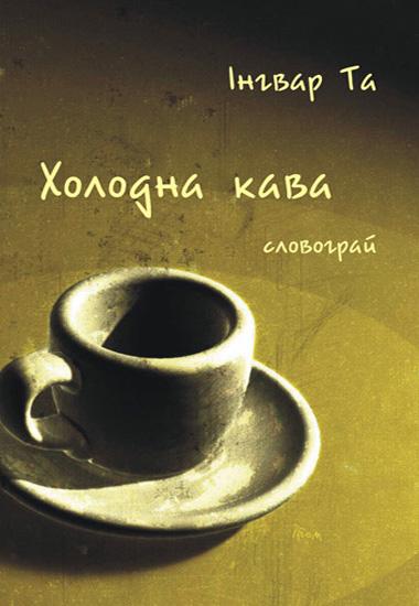 Холодна кава.Словограй