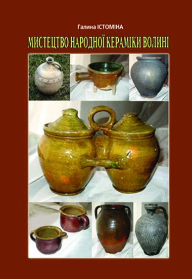 Мистецтво народної кераміки Волині другої половини ХІХ-ХХ століть