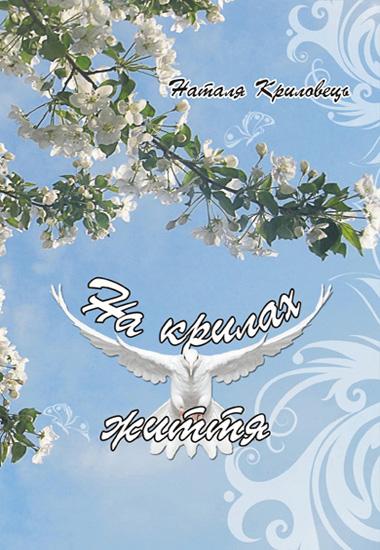 На крилах життя
