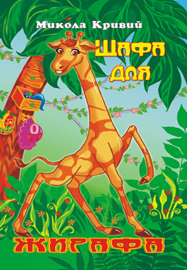 Шафа для жирафа
