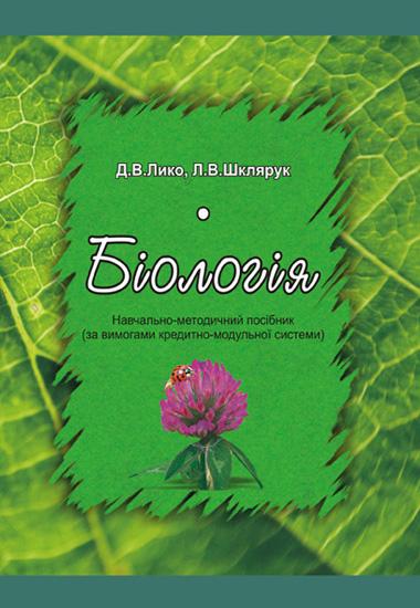 Біологія. .Навчально-методичний посібник