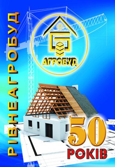 Агробуду – 50