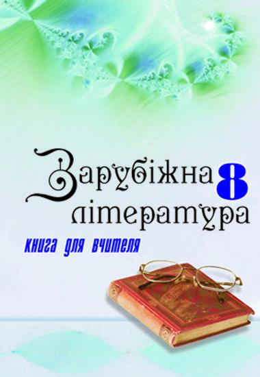 Зарубіжна література.8 клас:книга для вчителя