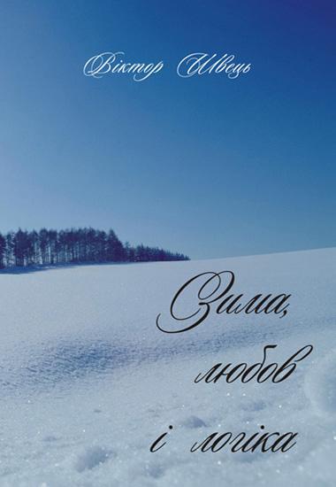 Зима, любов  і логіка.Вірші