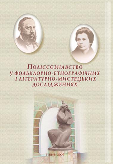 Поліссєзнавство у фольклорно-етнографічних і літературно-мистецьких дослідженнях 70-річчю від дня народження Павла Чубинського та 160-річчю  від дня народження Олени Пчілки присвячується