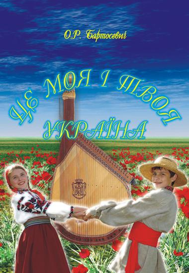 Це моя і твоя Україна.Концертно-педагогічний репертуар для учнів початкових мистецьких навчальних закладів