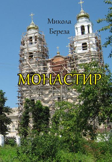 Монастир.Поема-фреска
