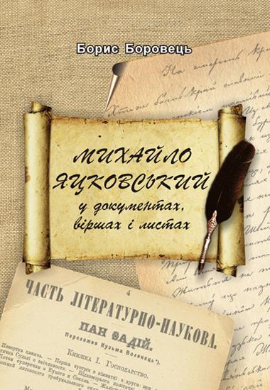 Михайло Яцковський у документах, віршах і листах