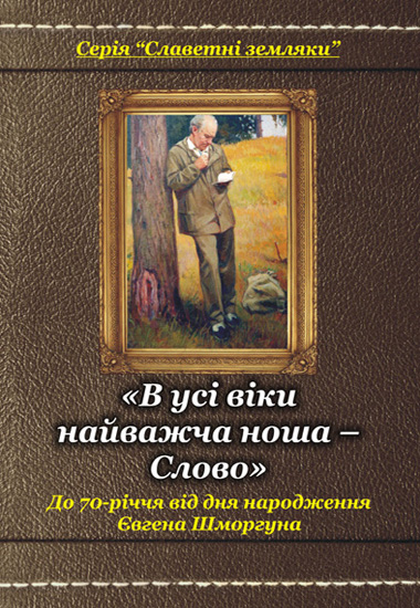 В усі віки найважча ноша – Слово: до 70-річчя від дня народження Євгена Шморгуна .Біобібліографічний покажчик