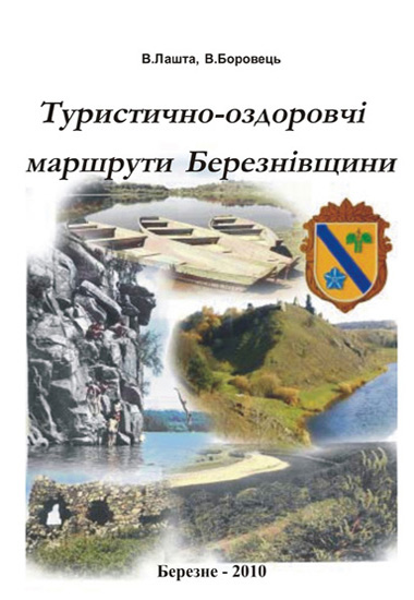Туристично-оздоровчі маршрути Березнівщини