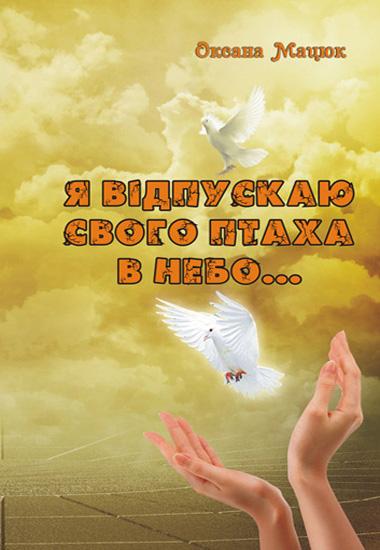 Я відпускаю свого птаха в небо…