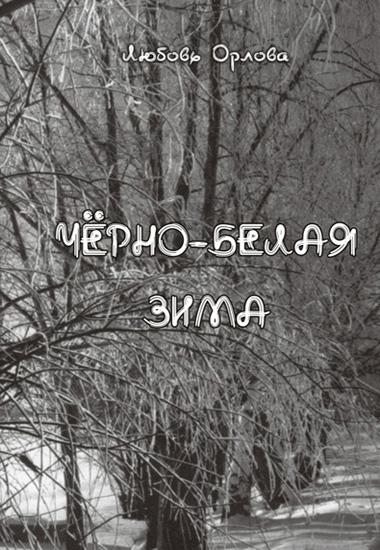 Чёрно-белая зима.Книга стихов