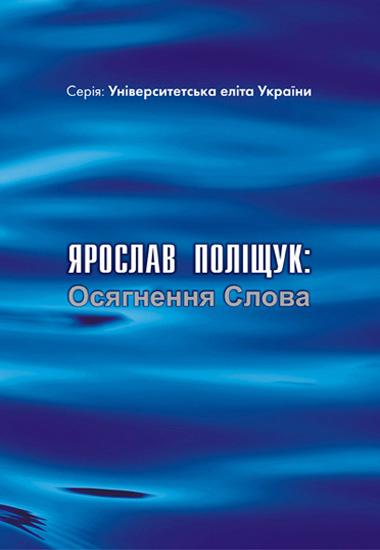 Осягнення Слова.Бібліографічний покажчик праць Ярослава Поліщука