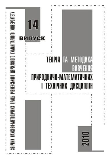 Теорія та методика вивчення природничо-математичних і технічних дисциплін. Збірник науково-методичних праць  Випуск 14.