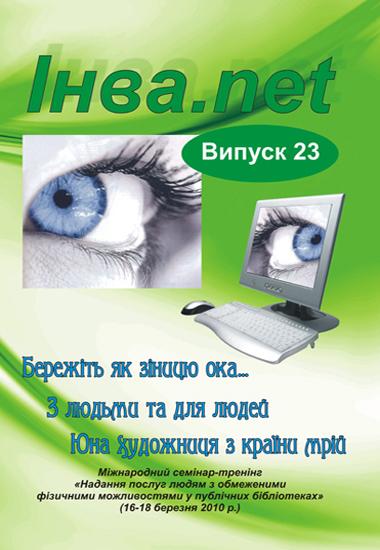 Інва.net.Випуск 23