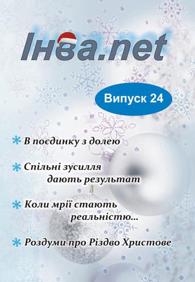 Інва.net.Випуск 24