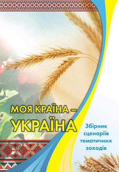 Моя країна – Україна.Збірник сценаріїв тематичних заходів.Вип. ІІ