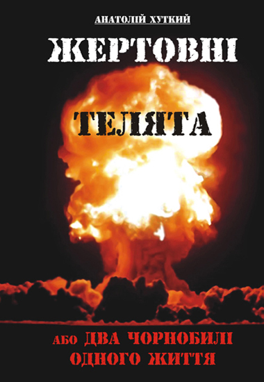 Жертовні телята або Два Чорнобилі одного життя