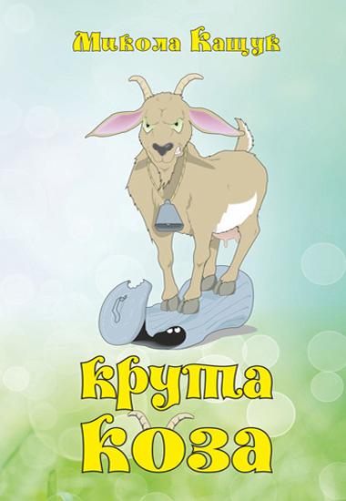Крута коза.Гуморески та сатиричні мініатюри