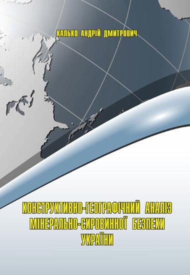 Конструктивно-географічний аналіз мінерально-сировинної безпеки України.Монографія